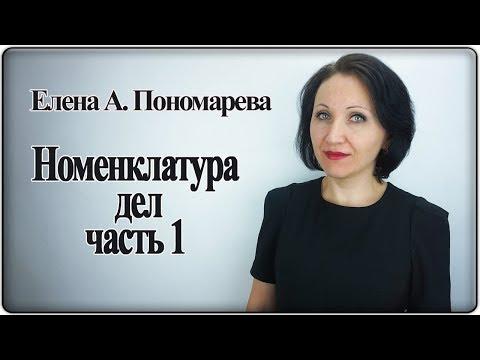 Номенклатура дел. Часть 1 - Елена Пономарева