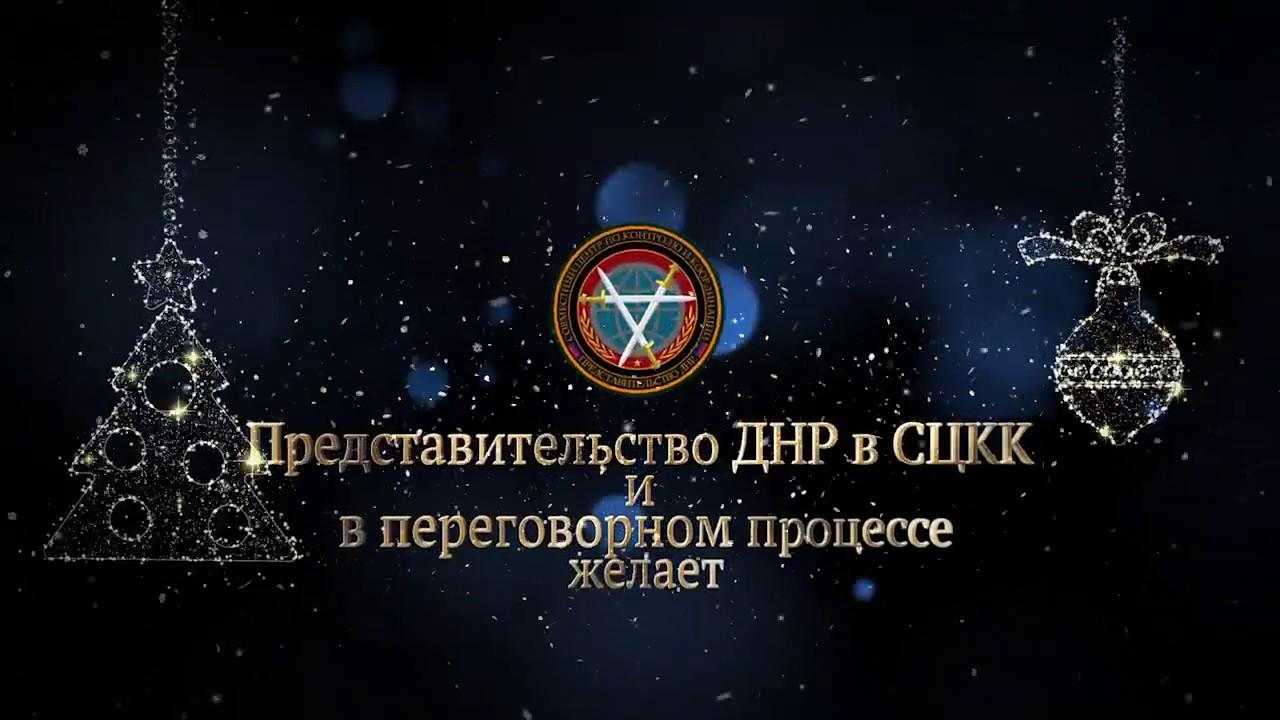 Представительство ДНР в СЦКК поздравляет всех жителей Республики с Новым годом и Рождеством!