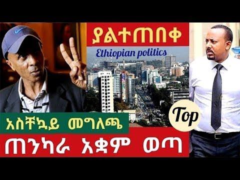 Ethiopian- ያልተጠበቀ አስቸኳይ ጥያቄ ከባላደራው ጥብቅ መግለጫ ያለዛ ግን ችግሩ ያድጋል እስኬውውውውው