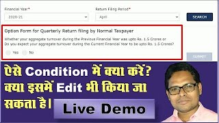 How to Opt Monthly or Quarterly Return Option for GSTR1 | क्या इसमें Edit भी किया जा सकता है