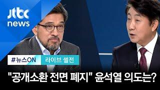 """""""공개소환 전면 폐지"""" 개혁 선점 신경전…윤석열 총장 의도는? [라이브썰전 H/L]"""