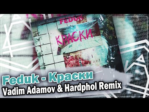 FEDUK - Краски (Vadim Adamov & Hardphol Remix)