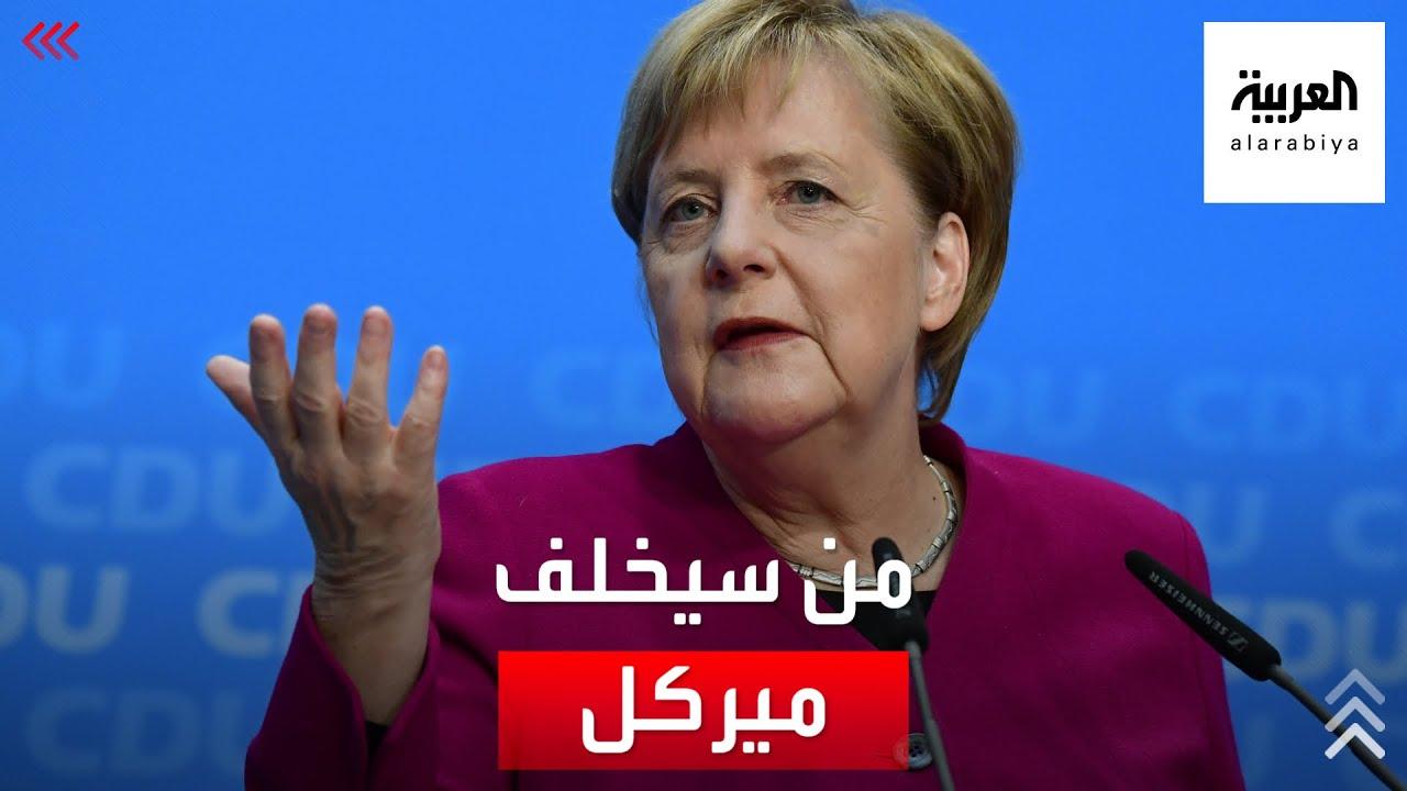 انتكاسة مدوية للمحافظين.. من سيخلف ميركل في ألمانيا؟  - نشر قبل 45 دقيقة
