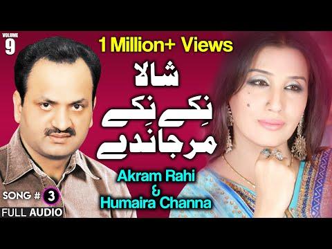 Galh Sun Meri Sohneya - Akram Rahi & Humaira Channa