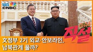 [이슈& 직설] 文정부 2기 외교·안보라인, 남북관계 풀까?