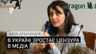 В Україні зростає цензура в медіа – Хатія Деканоідзе