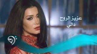 دالي - عزيز الروح / Offical Video