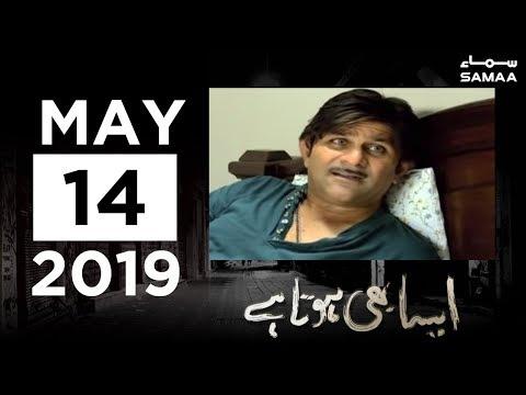 50 Lakh ka loan | Aisa Bhi Hota Hai | SAMAA TV | 14 May 2019