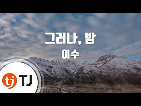 [TJ노래방] 그러나, 밤 - 이수(ISU) / TJ Karaoke