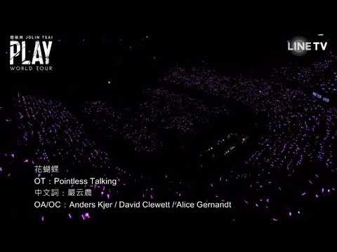 蔡依林 JOLIN TSAI _ 花蝴蝶 Butterfly [ PLAY WORLD TOUR ]