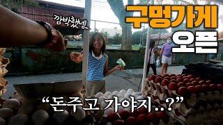 한국인이 하는 잘나가는 필리핀식 구멍가게!   필리핀 …