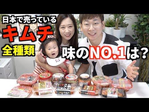 【検証】日本で売っているキムチ全種類を食べてみた韓国人の反応|一番美味しいのは?