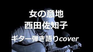 西田佐知子さんの「女の意地」を歌ってみました・・♪ 作詞・作曲: 鈴木...