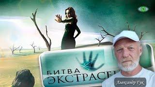 О «битве экстрасенсов». Александр Гук