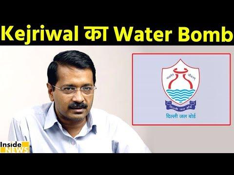 दिल्लीवासियों को Kerjiwal ने दिया झटका, Delhi Jal Board meeting में हुआ ये फैसला