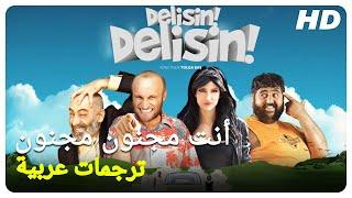 أنت مجنون مجنون | فيلم عائلي تركي الحلقة كاملة (مترجمة بالعربية )