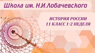 История России 11 класс 1-2 неделя Россия на рубеже XIX-XX вв. Кризис империи.