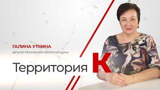 Территория К. Галина Уткина