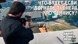 ЧТО БУДЕТ ЕСЛИ ДОГНАТЬ ТРЕНЕРА ПО ТЕННИСУ - GTA 5