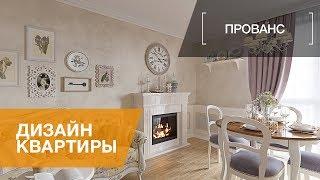 видео Стиль прованс в интерьере (загородного дома, квартиры): фото
