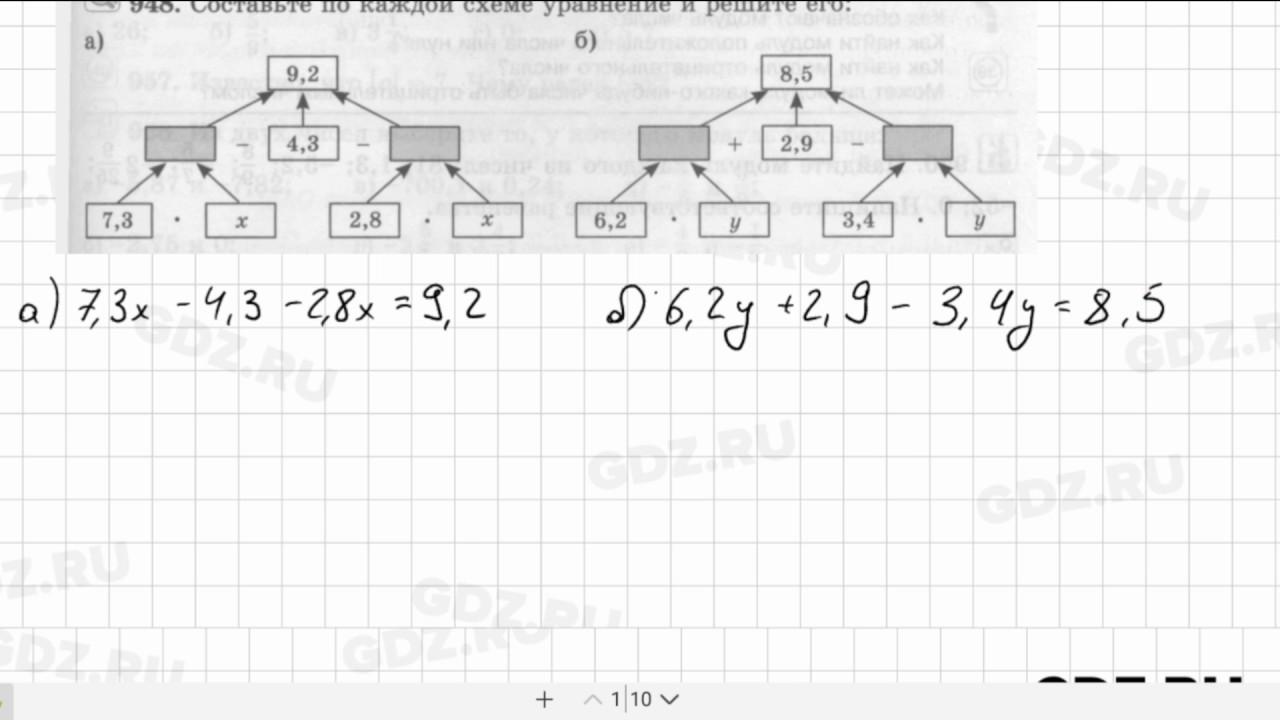 Гдз По Математике 6 Класс Номер 948