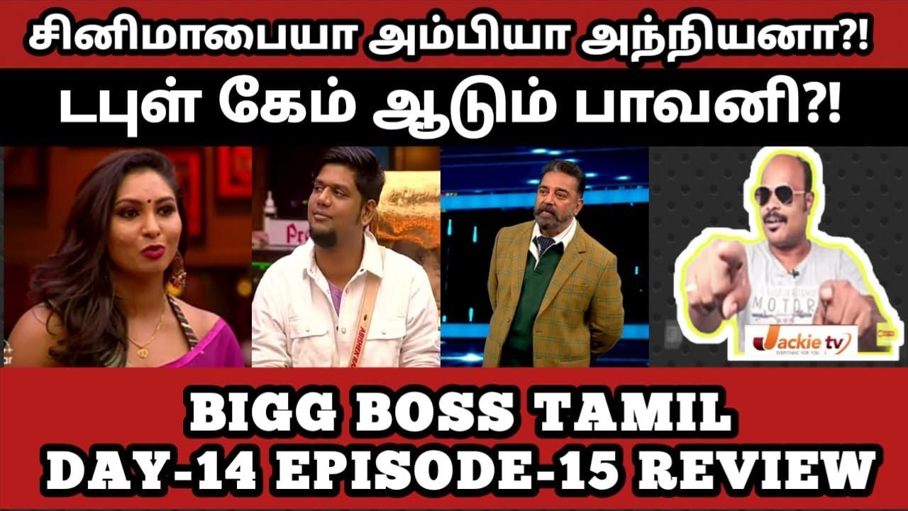 Download Kamalhassan Cinemapayyan அபிஷேக்கை கலாய்த்தார்? Pavani Double game? BB5 Tamil S5 D14 E15 Review