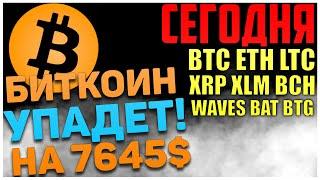 прогноз по Биткоин, BTC, ETH, LTC, XRP, XLM, BCH, NEO, ZEC, QTUM на сегодня! Скоро сильный импульс!!