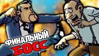 ФИНАЛЬНЫЙ БОСС в мультик игре для детей про Зомби Guns Gore & Cannoli