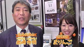 東京ビックサイトで行われた国際ホテルレストランショー メトスブース・...