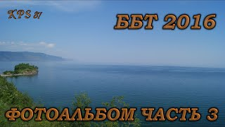 00056 По БАМу и Транссибу вокруг Байкала. Фотоальбом. Часть №3.(В этом видео представлены некоторые фото с третьего сегмента путешествия БАМ-Байкал-Транссиб: 2 дня осмотра..., 2016-10-01T01:23:42.000Z)