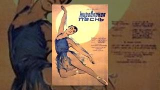 Журавлиная песнь (1959) фильм thumbnail