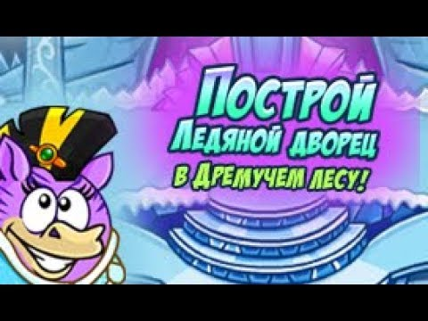 """ШараКвест"" 38. Построй ледяной дворец!"