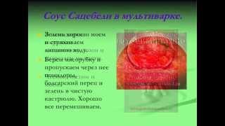 Соус Сацебели в мультиварке. Как приготовить соус Сацебели.
