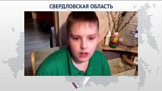 Семиклассник из Нижнего Тагила пожаловался Владимиру Путину на школьное питание