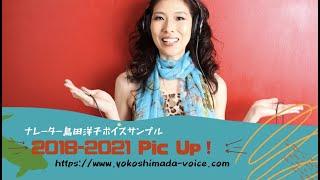 Pic Up voice テレビナレーション❗️[スポーツ/ドキュメンタリー/CM/バラエティ/報道]ナレーター島田洋子 Yoko Shimadaボイスサンプル