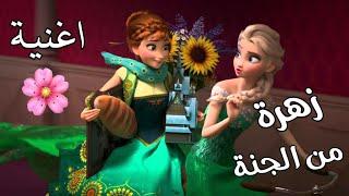 أغنية تركية 🇹🇷 زهرة من الجنة 🌸 زهرا كولج   مترجمة   السا وانا AMV💗