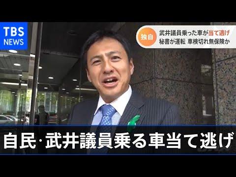 【独自】自民・武井議員乗せた車が当て逃げ 東京・六本木