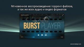 BurstPlayer - Торрент плеер нового поколения