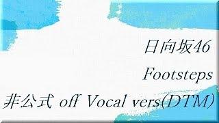 日向坂46 Footsteps off Vocal vers (DTM)