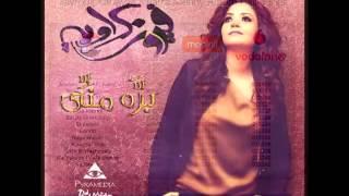 Fayrouz Karawya - El Qahwa