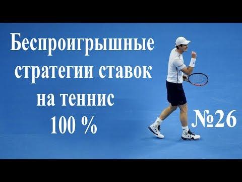#14 Беспроигрышные стратегии ставок на теннис 2017из YouTube · Длительность: 5 мин24 с