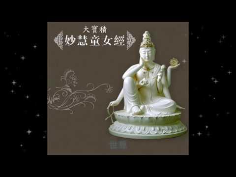 大寶積妙慧童女經 (粤语) A Treasury of Mahayana Sutra (cantonese)