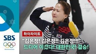 """""""김은정! 마지막 승리의 샷!! 해냅니다!!!""""..연장 11엔드 접전 끝에 결승 진출 (하이라이트) / SBS / 2018 평창올림픽"""
