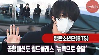 방탄소년단(BTS), 공항패션도 월드클래스 '뉴욕으로 출발' [MD동영상] (BTS Incheon Airpo…