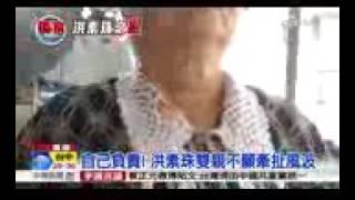"""Youtube """" 女兒跟沒有一樣"""" 洪素珠雙親 不孝│中視新聞 20160612 0"""