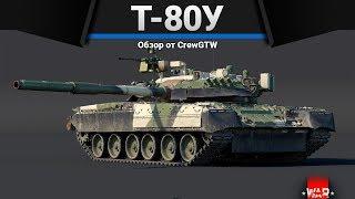 Т-80У БЕРИ И ИМБУЙ в War Thunder