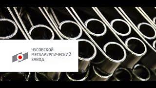 Рессоры ЧМЗ – как производятся рессоры на Чусовском металлургическом заводе