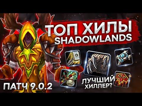 ТОП 6 ХИЛОВ ДЛЯ МИФ + (Лекарей) WOW SHADOWLANDS 9.0.5