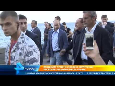 Сильвио Берлускони прилетел