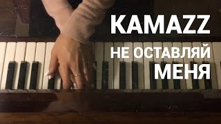 Kamazz Не оставляй меня Piano Cover By Jane Pi